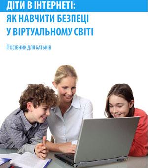В Україні випустили посібник з онлайн безпеки дітей
