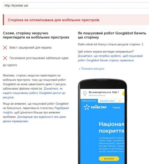 Kyivstar   єдиний мобільний оператор, чий сайт не адаптовано для перегляду з мобільного телефона