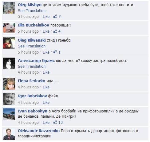 Київзеленбуд до річниці хрещення Русі «відфотошопив» київські вулиці
