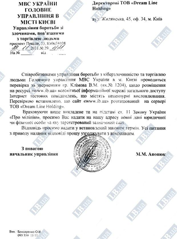Головне управління з кіберзлочинності хоче розібратись, хто пише матюки на LB.ua