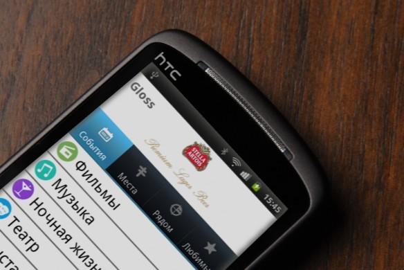 digicase: брендований Android додаток від Gloss.ua та Stella Artois