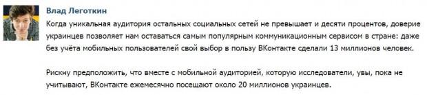 Прес секретар ВКонтакте вважає, що всі українські інтернет користувачі хоча б раз на місяць заходять у цю соцмережу