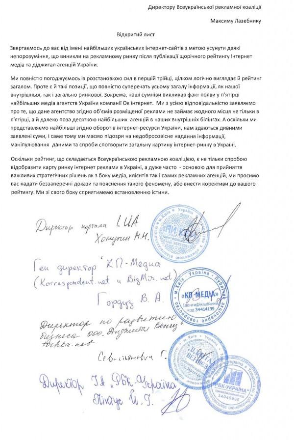 Українські портали підозрюють маніпулювання даними в рейтингу інтернет медіа та диджитал агенцій ВРК