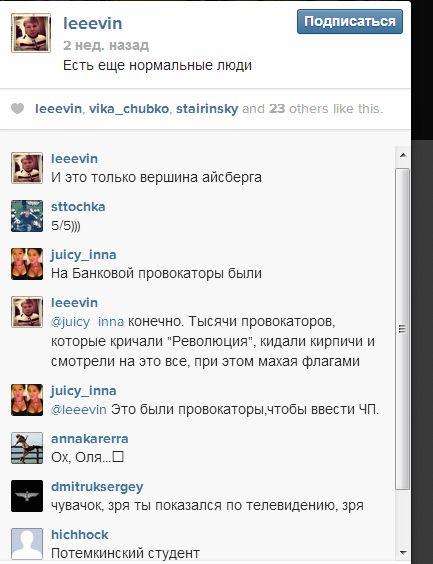 Завдяки соцмережам вдалось з'ясувати, що на стіл до Януковича прийшли «кишенькові» студенти  з «Молодих регіонів»