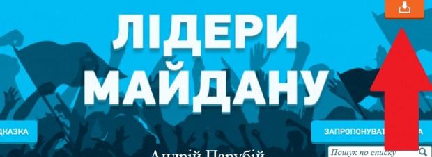 У Facebook та ВКонтакте визначають лідерів Майдану