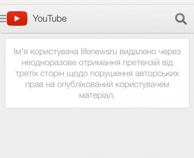 YouTube видалив екаунт російського пропагандистського каналу LifeNews