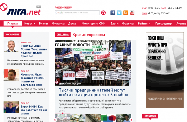 Український портал Ліга.net зробив редизайн