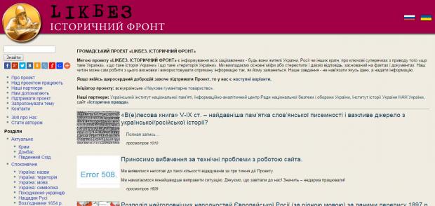 В інтернеті зявився сайт про ключові російські міфи української історії