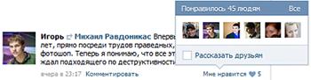 Вконтакте запустив миттєвий пошук