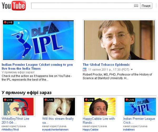 Youtube запускає сервіс прямої трансляції