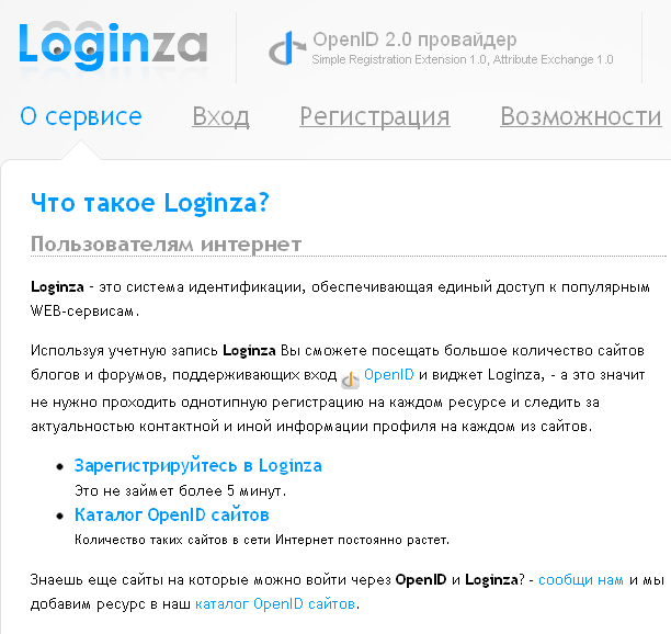 Яндекс купив стартап Loginza