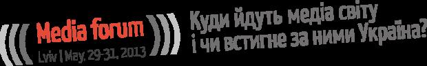 Львівський медіафорум відкрив 50 додаткових місць для учасників