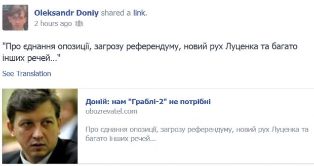 Екаунт Юрія Луценка у Facebook виявився фейковим