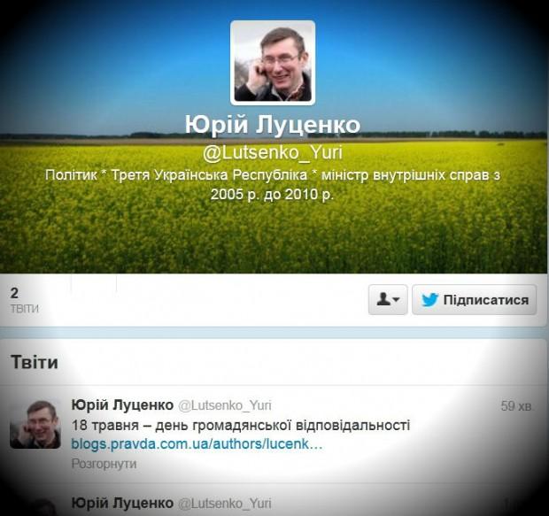 Юрій Луценко завів собі Twitter