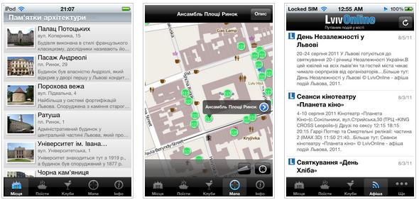 Дайджест: путівник по Львову для iPhone, групові знижки від Ведомостей, відео Яндекса