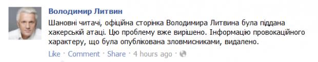 Володимир Литвин активно лайкає фото малолітніх дівчат у Facebook (оновлено)
