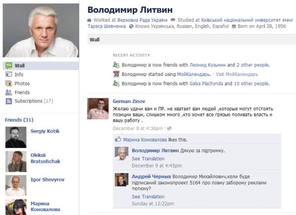 Голова Верховної Ради Володимир Литвин відкрив свої сторінки у ВКонтакте і Facebook