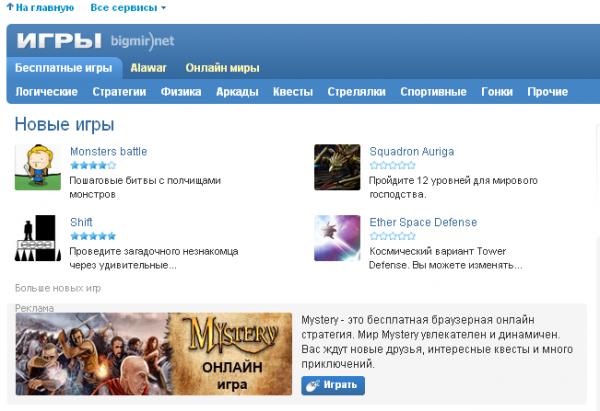 Портал Bigmir.net оновив розділ Ігри
