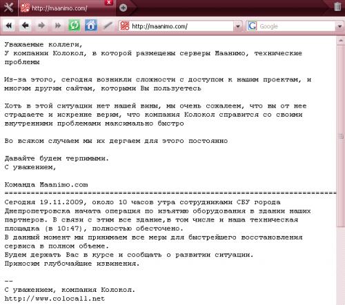 СБУ накрило українські сайти (оновлено)
