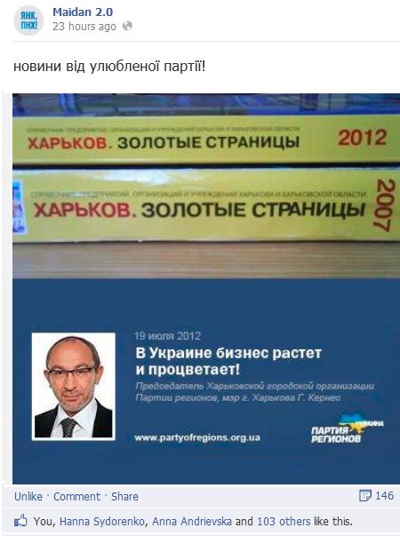 Партія регіонів продовжує втрачати фанів на своїй сторінці у Facebook