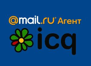 Mail.ru таки інтегрувала ICQ зі своїм месенджером «Mail.Ru Агент»