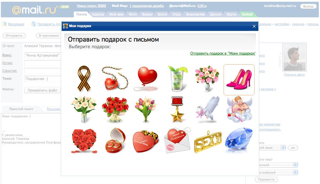 Пошта Mail.Ru відкрила API