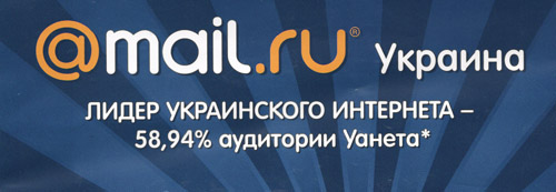 tochka.net і mail.ru: українські мегапортали