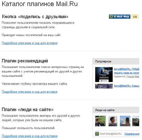 Mail.ru запустив соціальні плагіни