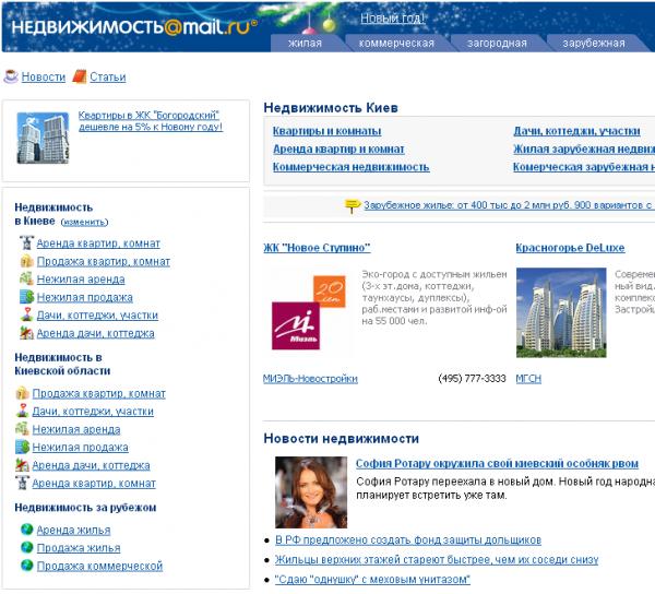 Недвижимость@Mail.ru виходить на український ринок