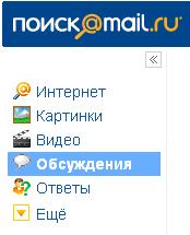 Mail.ru запустив пошук по блогах та онлайн ЗМІ