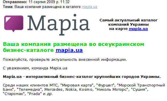 Mapia.ua зайнялась спамом