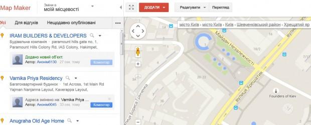 Україна стала першою серед країн, в яких знову запрацював сервіс Google Map Maker