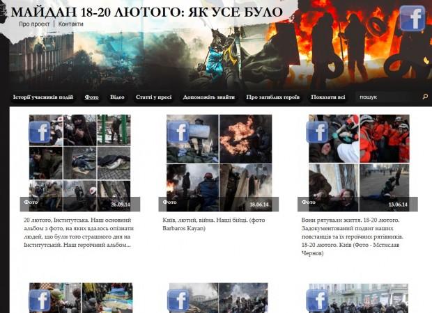 Запустився сайт, який в найдрібніших деталях відтворює події 18 20 лютого на Майдані