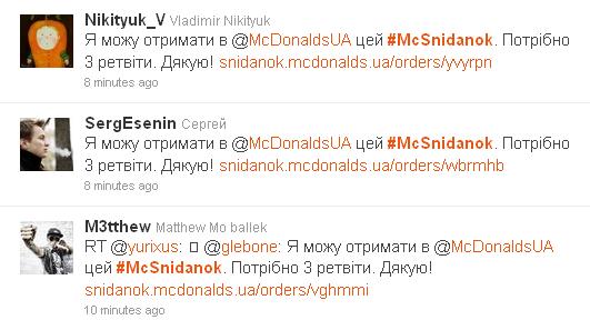 Український McDonalds роздає сніданки через Twitter та Facebook