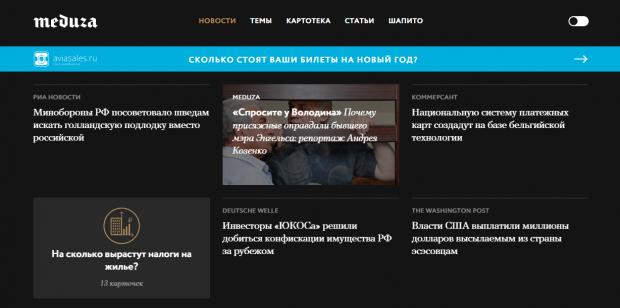 Колишня команда Lenta.ru запустила нове інтернет ЗМІ Meduza