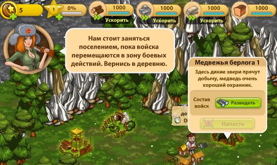Путін рекламується на Вконтакте через гру «Войнушка»