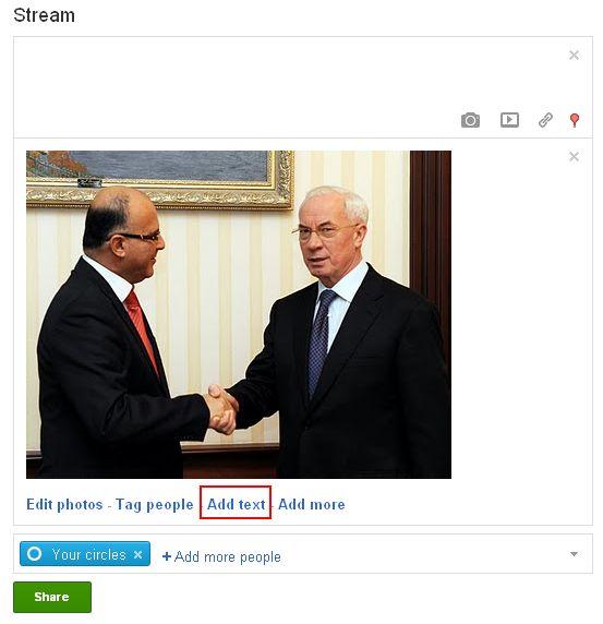 Google+ дозволив створювати меми