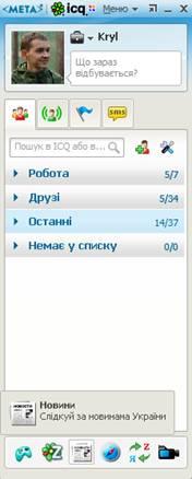 Mail.Ru Group буде просувати ICQ в Україні спільно з Meta.ua