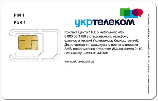 Дайджест: Київстар та інтернет, 80 млн гравців у соціалках, microSIM від Укртелекому