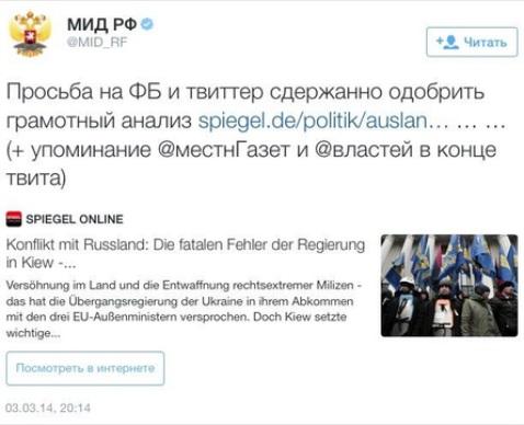 Російський МЗС випадково опублікував у Твітері інструкцію для своїх ботів?