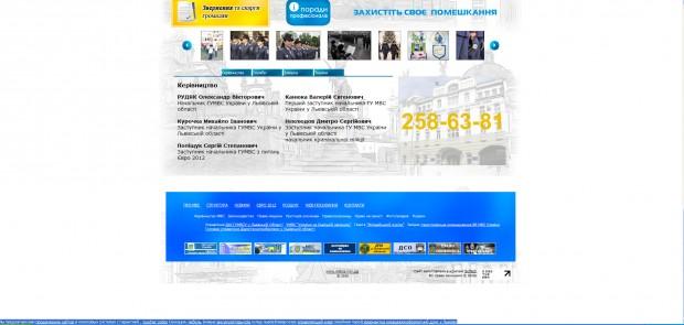 Сайт львівського управління МВС торгує лінками про гувернанток та акумулятори