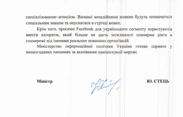 МінСтець просить Facebook розробити механізм боротьби з фейками в українському сегменті соцмережі