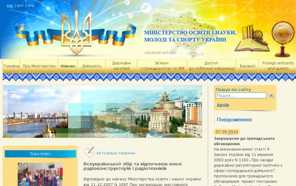 Міносвіти вимкнуло свій сайт через помилки