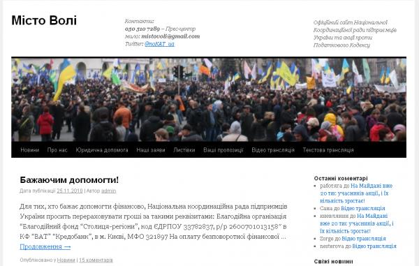 Відкрився офіційний сайт масових протестів підприємців