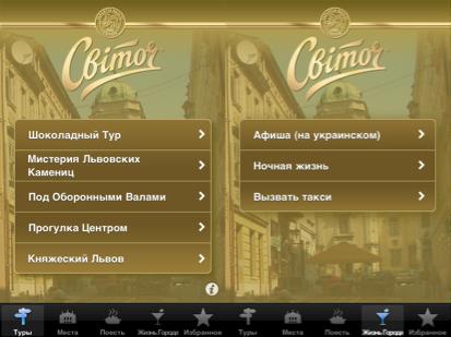 digicase: шоколадний тур Львовом від «Світоч»