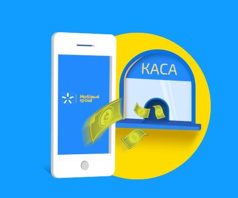 Гроші з мобільного рахунку Київстар тепер можна отримати у відділеннях Нової Пошти