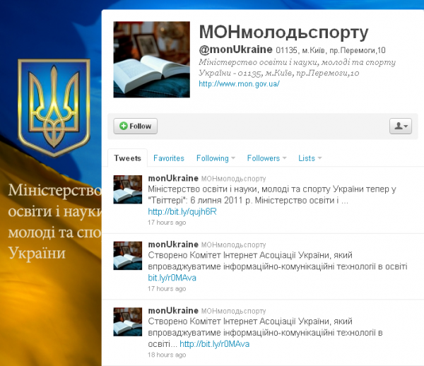 Міносвіти завело сторінку в Твітері