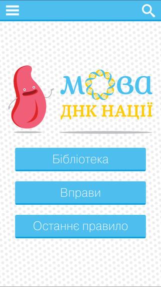 Створено мобільний додаток Mova для вдосконалення знань з української мови