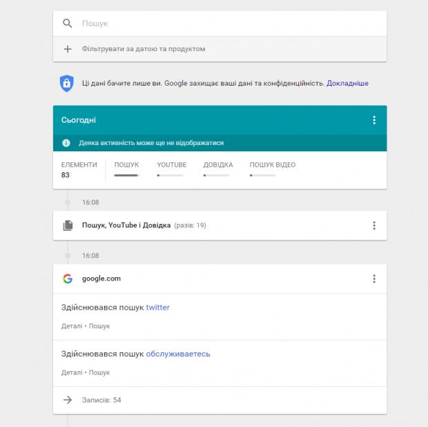 Як дізнатись, яку інформацію Google збирає про вас