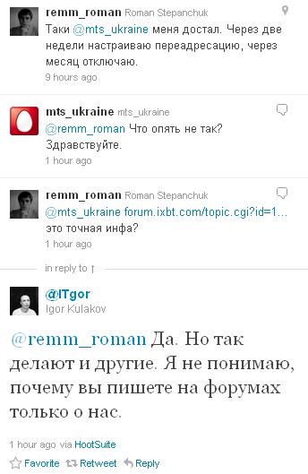 Українські оператори можуть підняти вартість SMS (виправлено)